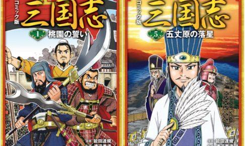 漫画村を使わずに『コミック版 三国志』最新刊を合法的に実質無料で読む方法を紹介する