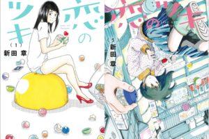 漫画村を使わずに『恋のツキ』最新刊を合法的に実質無料で読む方法を紹介する
