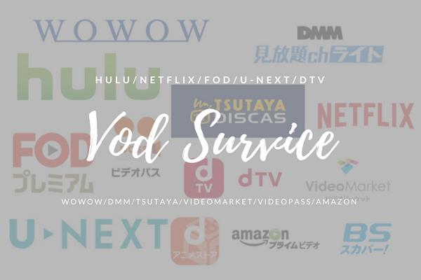 【2018最新版】動画配信サービスおすすめ13社を徹底比較!【迷わない選び方】