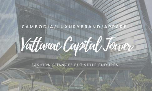 【偽物一切ナシ】カンボジアで高級ブランドを買えるバタナックキャピタルタワーを紹介。