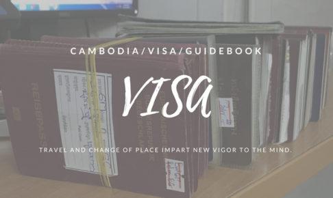 【2018年最新】カンボジアビザ完全ガイド【延長方法まで全て解説】
