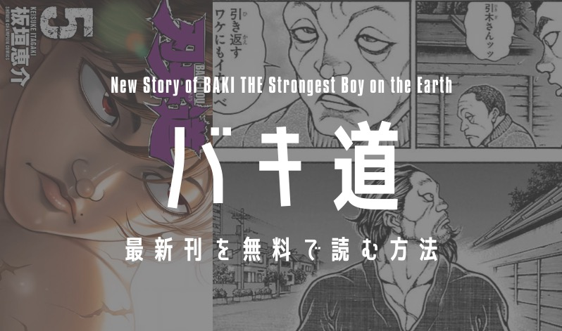 バキ 漫画 全巻 無料