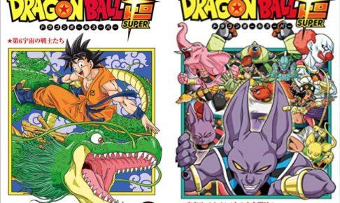 漫画村を使わずに『ドラゴンボール超』最新刊を合法的に実質無料で読む方法を紹介する