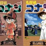 漫画村を使わずに『名探偵コナン』最新刊を合法的に実質無料で読む方法を紹介する