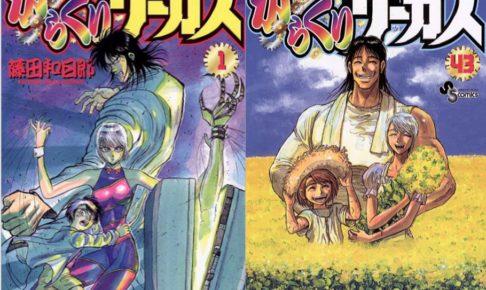 漫画村を使わずに『からくりサーカス』最新刊を合法的に実質無料で読む方法を紹介する