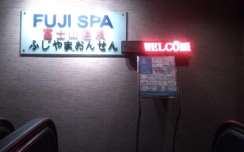 クアラルンプールで有名な風俗FujiSpa(フジスパ)