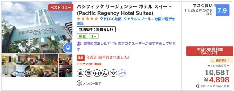 パシフィックリージェンシーが5000円以下で泊まれる