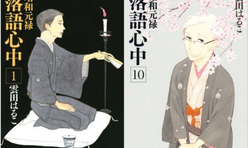 漫画村を使わずに『昭和元禄落語心中』最新刊を合法的に実質無料で読む方法を紹介する