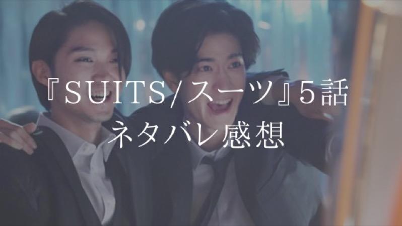 『SUITS/スーツ』5話のネタバレ感想