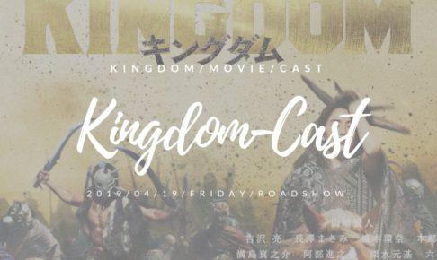 【最新版】キングダム実写映画化のキャストと原作を比較してみた。