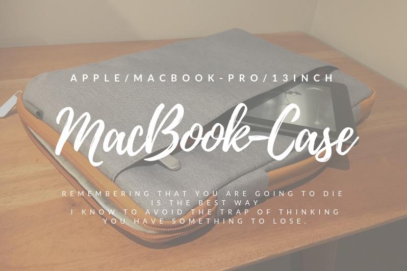 【買ってよかった】海外ノマドがオススメするMacBookPro13インチのケースを紹介する。