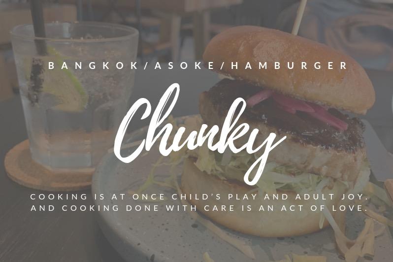 【なぜ無名?】バンコク・アソークで1番美味しいハンバーガー『CHUNKY』を全力でオススメする。