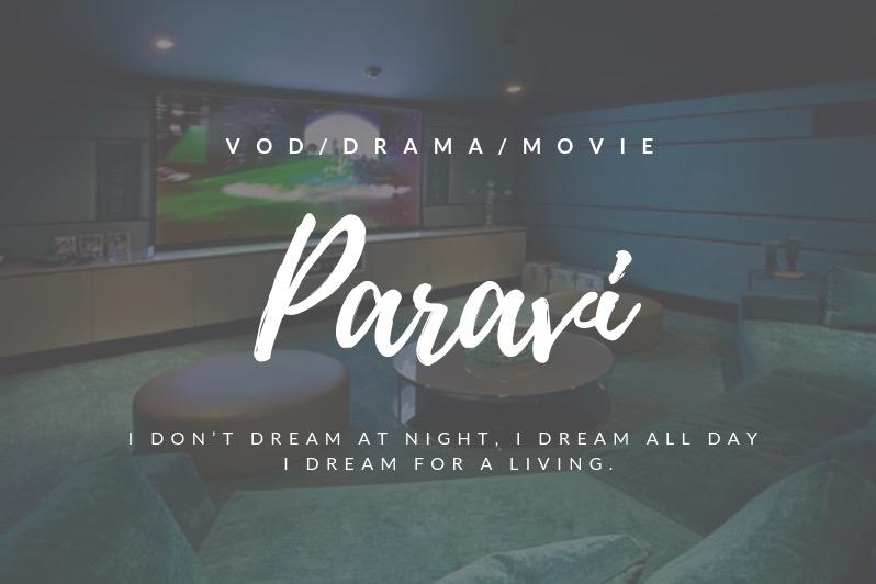 【損しないために】Paravi(パラビ)の無料体験をおトクに活用する方法を紹介。