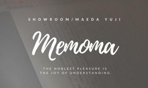 【買う前に知りたい】前田裕二著『メモの魔力』を5倍楽しむ方法をご紹介。