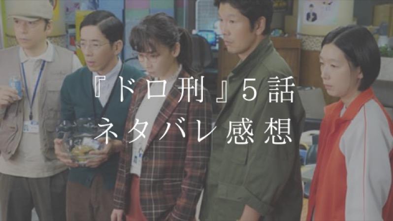 『ドロ刑』5話のネタバレ感想