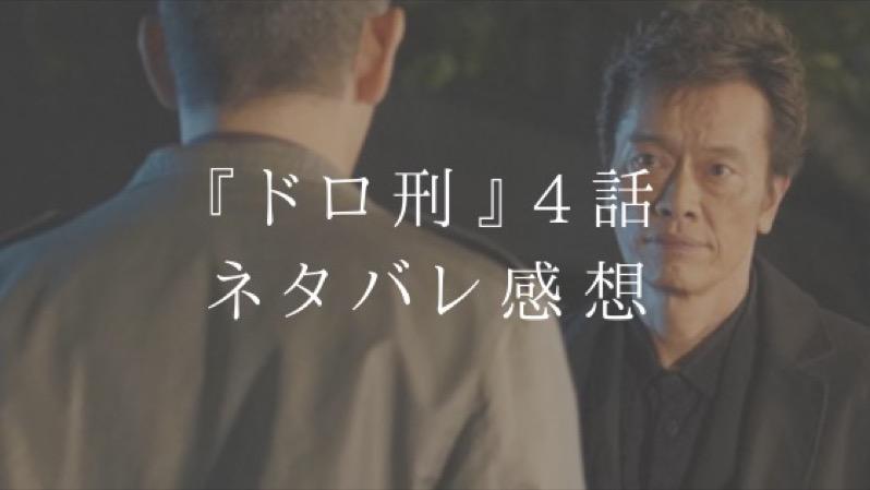 『ドロ刑』4話のネタバレ感想