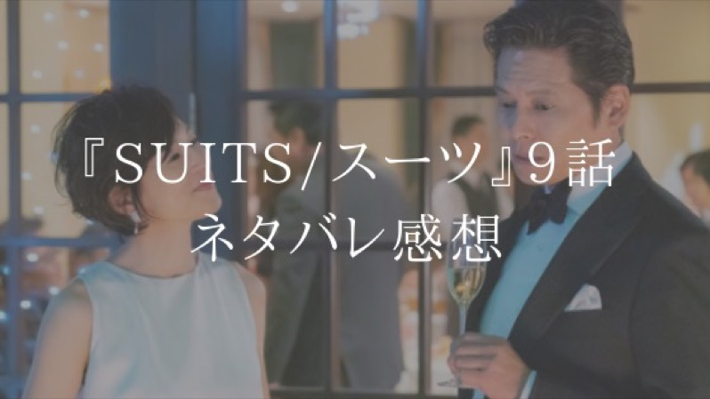『SUITS/スーツ』9話のネタバレ感想