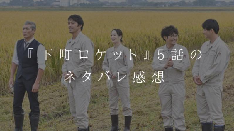 『下町ロケット』5話のネタバレ感想