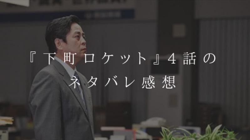 『下町ロケット』4話のネタバレ感想