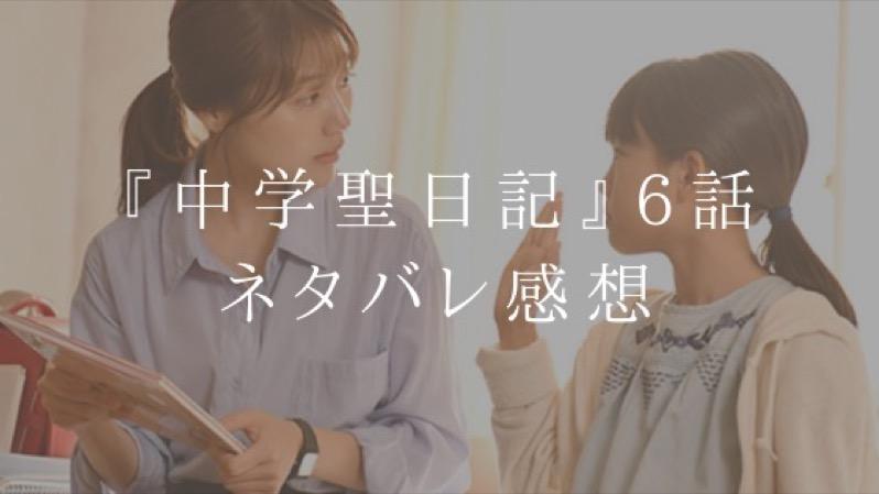 『中学聖日記』6話のネタバレ感想