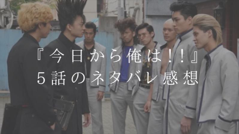 『今日から俺は!!』5話のネタバレ感想