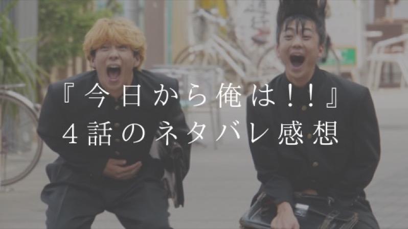 『今日から俺は!!』4話のネタバレ感想