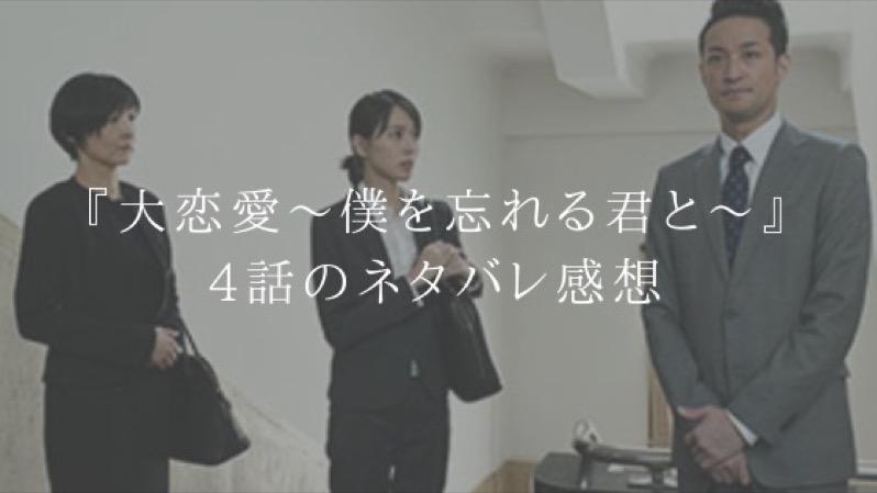 『大恋愛~僕を忘れる君と~』4話のネタバレ感想