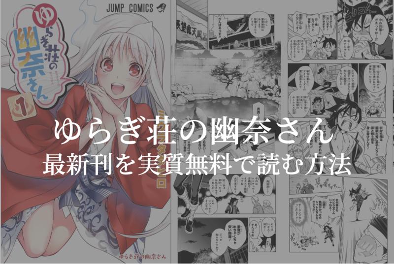 【最新刊16巻】漫画『ゆらぎ荘の幽奈さん』を実質無料で読む方法を紹介する