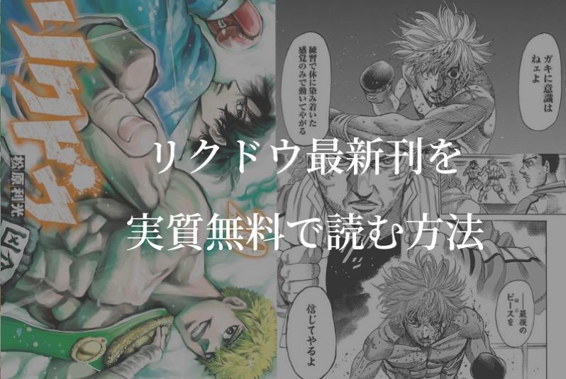 【最新刊22巻】漫画リクドウを実質無料で読む方法を紹介する。