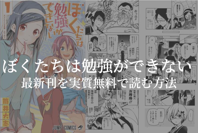 【最新刊13巻】漫画『ぼくたちは勉強ができない』を実質無料で読む方法を紹介する