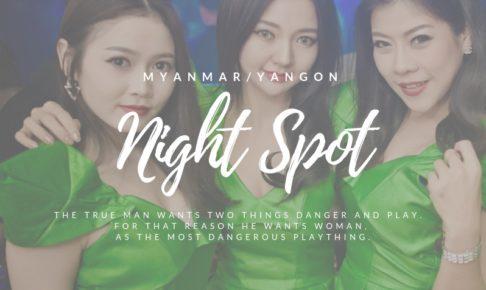 【2018年最新版】ミャンマー/ヤンゴンの夜遊び完全ガイド【相場・地図・遊び方】