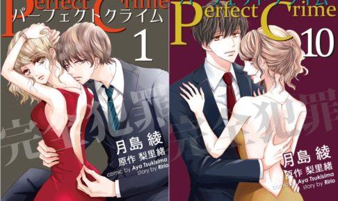 漫画村を使わずに『Perfect Crime』最新刊を合法的に実質無料で読む方法を紹介する