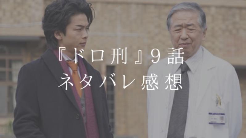 『ドロ刑』9話のネタバレ感想