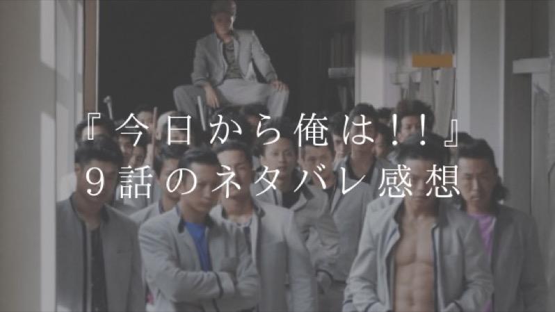 『今日から俺は!!』9話のネタバレ感想