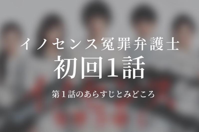 イノセンス冤罪弁護士|1話ドラマ動画無料視聴はこちら【1/19放送】