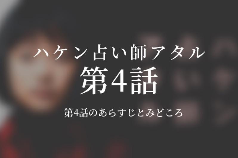 ハケン占い師アタル|4話ドラマ動画無料視聴はこちら【2/7放送】