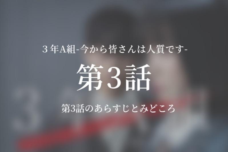 3年A組-今から皆さんは、人質です 3話ドラマ動画無料視聴はこちら【1/20放送】