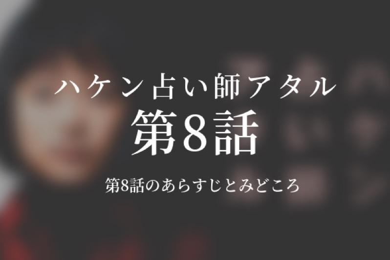 ハケン占い師アタル|8話ドラマ動画無料視聴はこちら【3/7放送】
