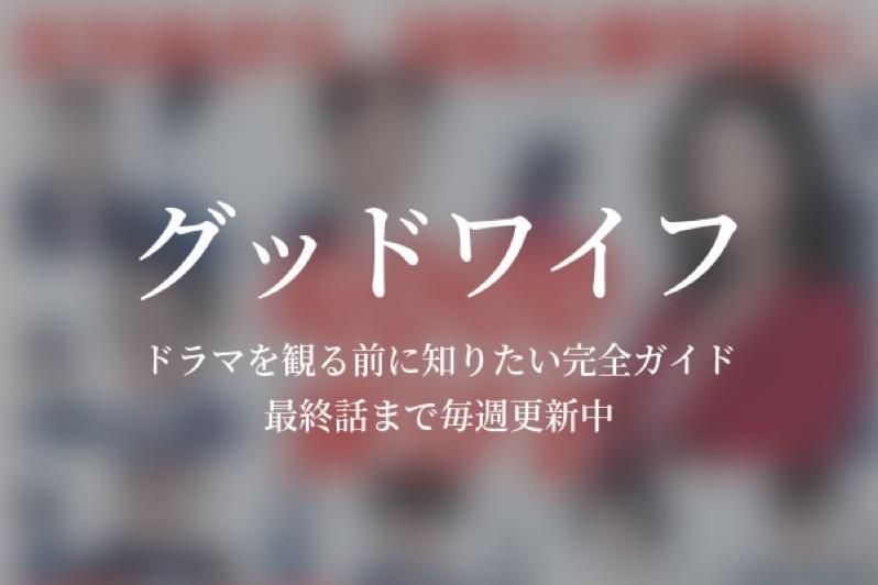 【徹底解説】ドラマ『グッドワイフ』完全ガイド |1話~最終話まで毎週更新!