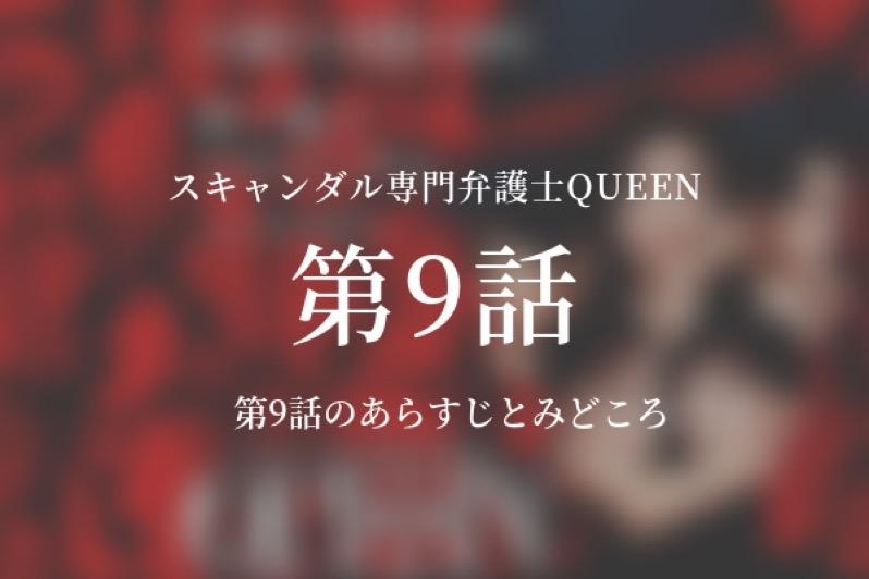スキャンダル専門弁護士QUEEN|9話ドラマ動画無料視聴はこちら【3/7放送】