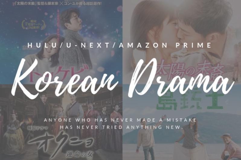 アマゾン プライム 韓国 ドラマ おすすめ