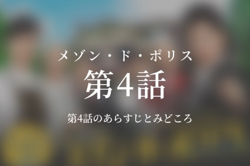 メゾン・ド・ポリス|4話ドラマ動画無料視聴はこちら【2/1放送】