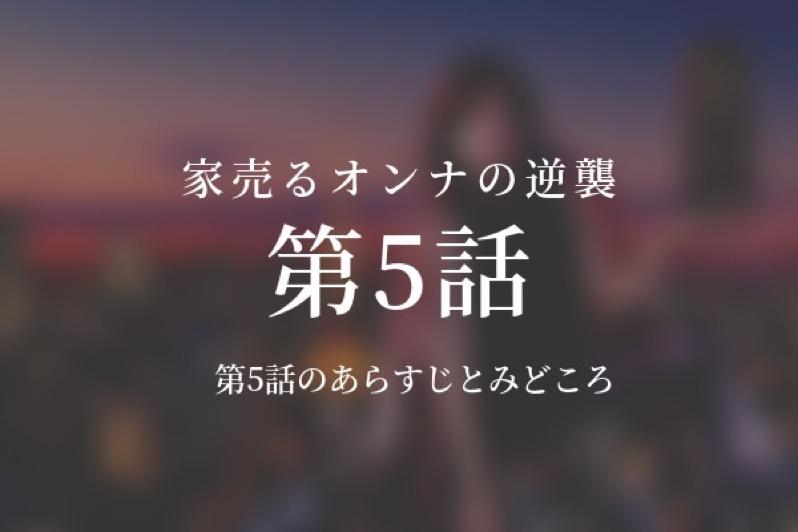 家売るオンナの逆襲|5話ドラマ動画無料視聴はこちら【2/6放送】