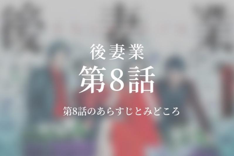 後妻業|8話ドラマ動画無料視聴はこちら【3/12放送】