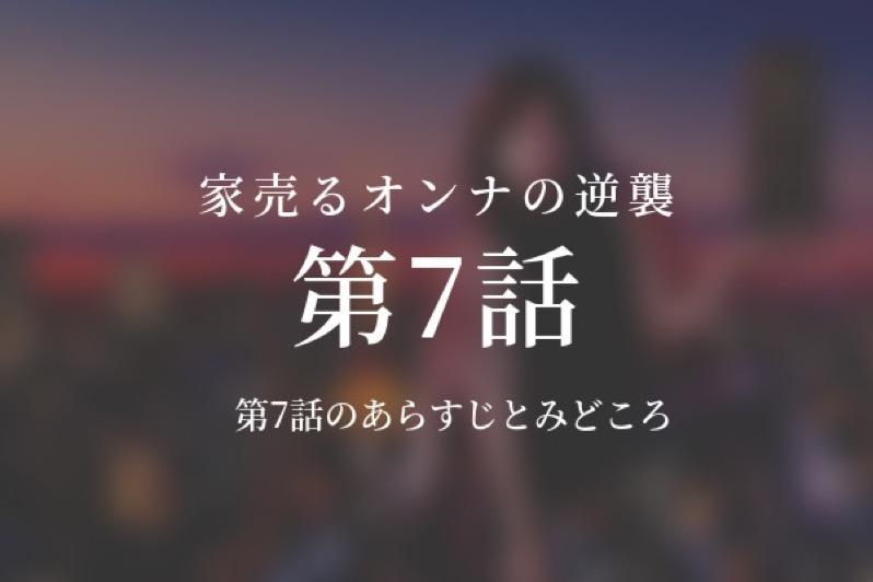 家売るオンナの逆襲|7話ドラマ動画無料視聴はこちら【2/20放送】