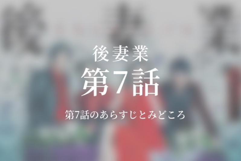 後妻業|7話ドラマ動画無料視聴はこちら【3/5放送】