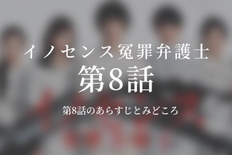 イノセンス冤罪弁護士|8話ドラマ動画無料視聴はこちら【3/9放送】