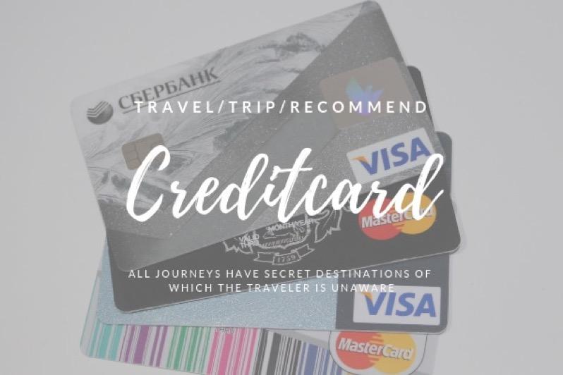 海外旅行保険が手厚いオススメのクレジットカード4選を徹底比較【迷わず選べる】