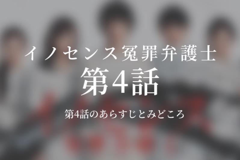 イノセンス冤罪弁護士|4話ドラマ動画無料視聴はこちら【2/9放送】