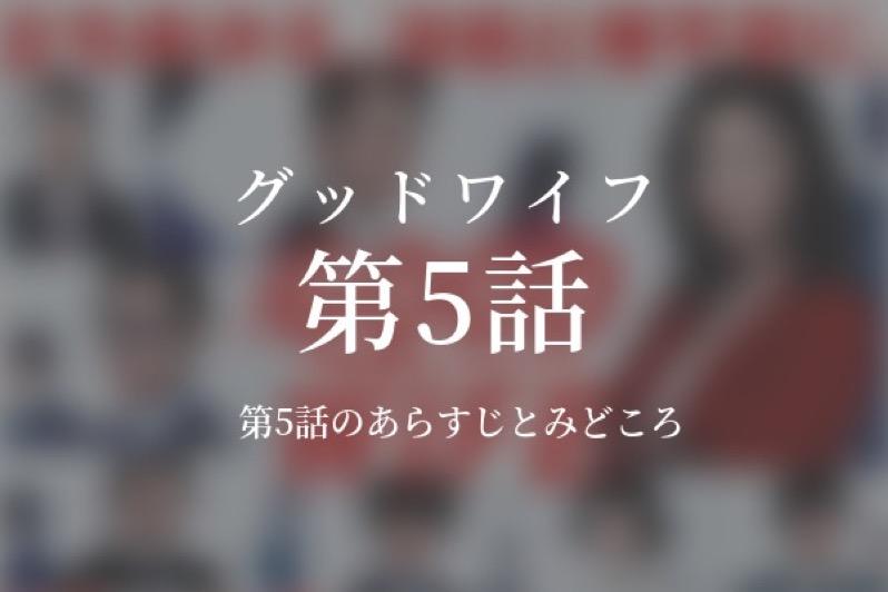グッドワイフ|5話ドラマ動画無料視聴はこちら【2/10放送】
